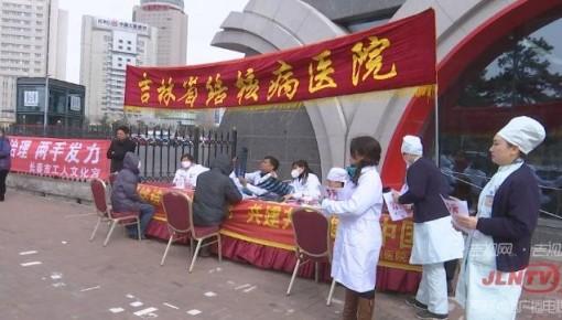 吉林省结核病医院今日开展义诊活动