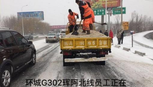 长春客运因降雪停运81条线路256个班次