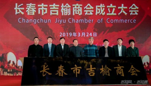 长春市吉榆商会正式揭牌成立
