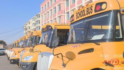 长春市交警对多所学校校车进行了统一安全检查