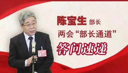 """刚刚,教育部长陈宝生亮相""""部长通道"""",谈了这些教育热点话题"""