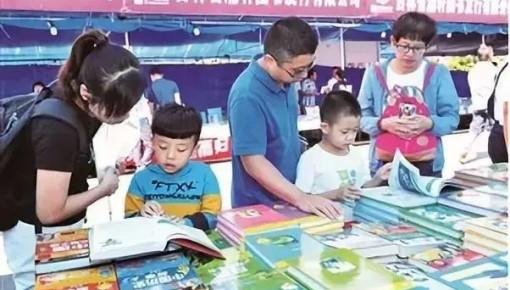 7天惠民书展4月22日举行!将以全年最优惠的价格回馈市民