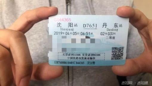 吉林至珲春等25趟动车组列车实行票价折扣优惠