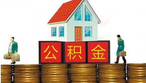长春省直住房公积金管理分中心率先接入全国住房公积金数据平台