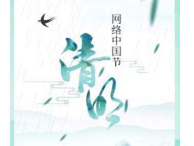 H5 |网络中国节——清明
