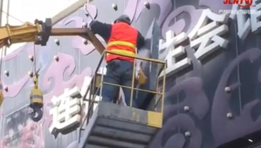 长春市建设街违规广告牌拆除进行时