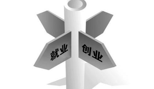 吉林省就业创业专家库专家申报工作开始!申报条件、时间看这里