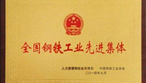 """吉林省""""全国钢铁工业先进集体和劳动模范""""候选对象正在公示!"""