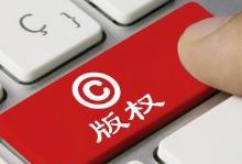 """國家版權局:圖片版權保護將納入""""劍網2019""""專項行動"""
