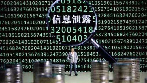 国家市场监管总局重点查处侵害个人信息违法行为