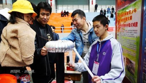 首屆吉林省青少年科技節暨第34屆吉林省青少年科技創新大賽舉行