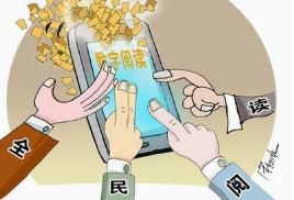 中國2018年人均閱讀12.4本電子書 全民數字閱讀迎5G時代