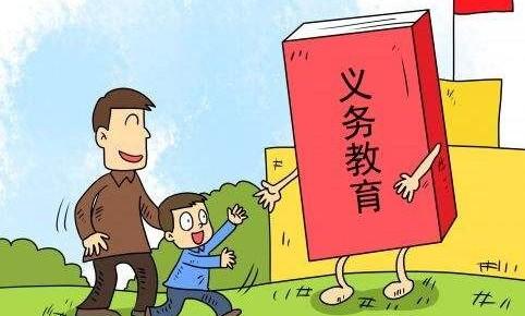 教育部印发规定禁止妨碍义务教育实施