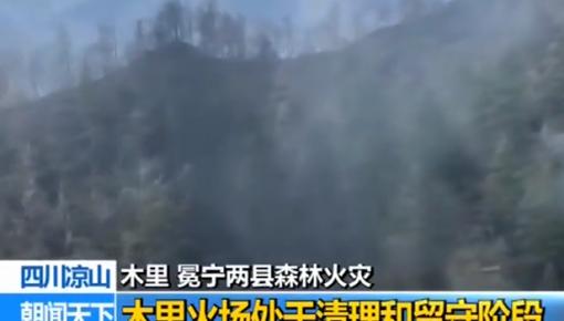 凉山木里、冕宁县森林火灾:4月15日投入1092人扑救