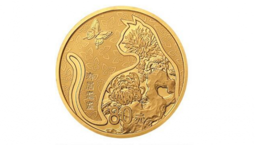 央行:4月18日将发行2019吉祥文化金银纪念币