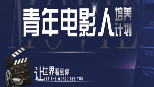 """2019""""青年電影人培養計劃""""獲獎名單正式發布"""