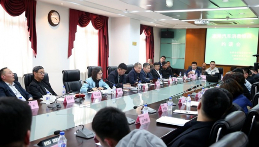 省市场监管厅、省消协约谈长春地区27家品牌汽车销售企业