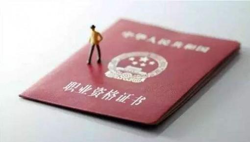 www.yabet19.net施行企业人力资源管理师等6个新版国家职业技能标准