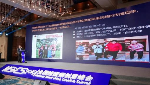 2019全国短视频创意峰会在郑州举行