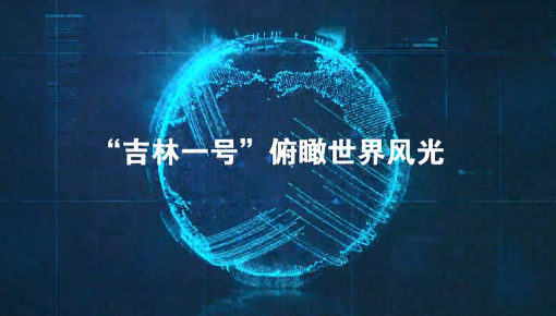 """中国航天日:""""吉林一号""""俯瞰世界风光"""