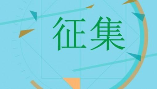吉林省社会发展领域科技成果征集啦,需符合这些条件!