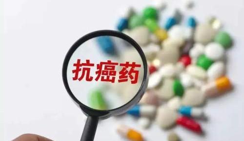 国家卫健委:1714个抗癌药降价 平均降幅10%