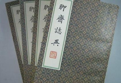 蒲松龄《聊斋志异》手稿影印本首发面世