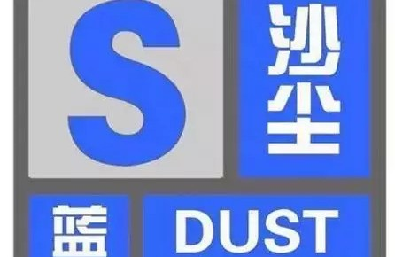吉林省应急管理厅发布沙尘蓝色预警
