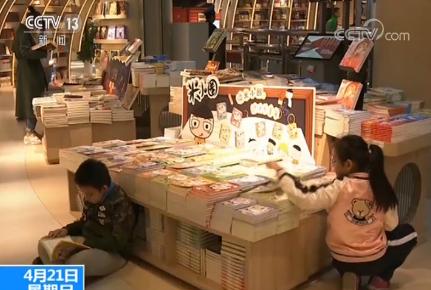 世界读书日:少儿图书市场高速增长 种类丰富