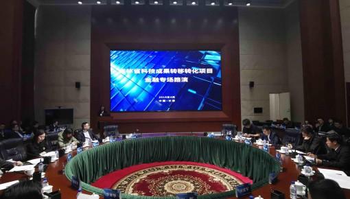 吉林省科技成果转移转化项目金融专场路演活动在长春举行