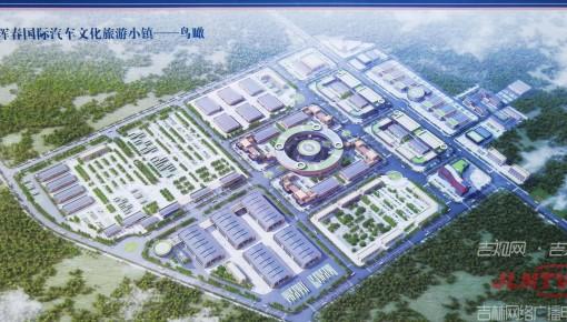 红旗珲春国际汽车文化旅游小镇项目计划建设