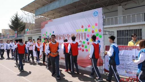 长春理工大学开展全民国家安全教育日活动