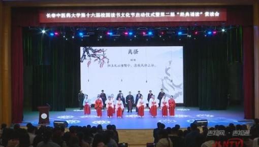 长春中医药大学第十六届校园读书文化节今天启动