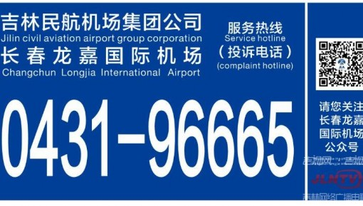 长春龙嘉机场96665服务热线即将启用