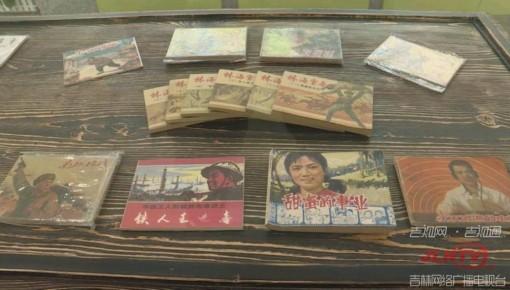 长春市图书馆:中国连环画百年历史展今日开展