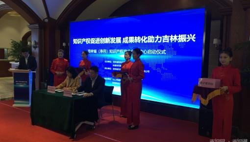 吉林省知识产权产业促进中心正式启动