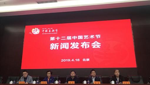 第十二届中国艺术节5月举办 千余件作品将展出