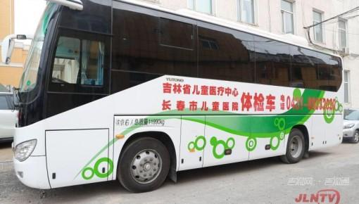 省内首台专业儿童体检车投入使用