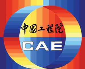 祝贺!吉林省4人入选中国工程院2019院士增选有效候选名单!