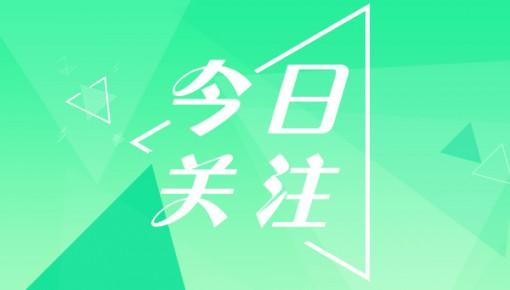 长春市成立重大项目专班