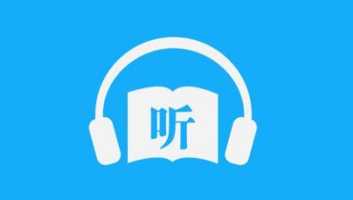 """调查显示近三成人选择听书 耳朵""""阅读""""时代来了?"""