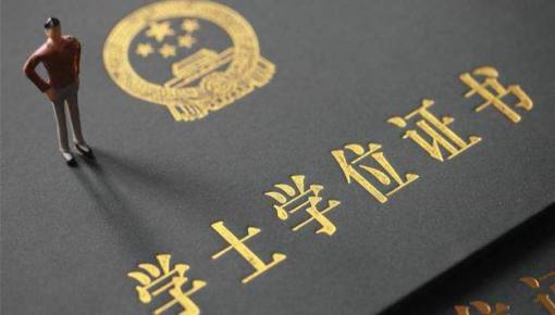 我省普通高等学校2019年新增学士学位授权专业名单公布