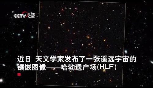 哈勃公布迄今最详细宇宙图谱 包含265000个星系
