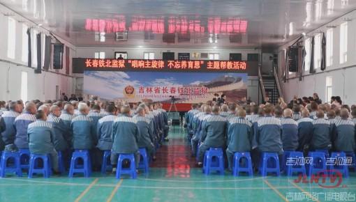 长春铁北监狱:高墙内的母亲节
