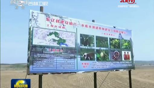央视《新闻联播》关注我省东辽县生态春耕亮点:农田变身水源涵养林