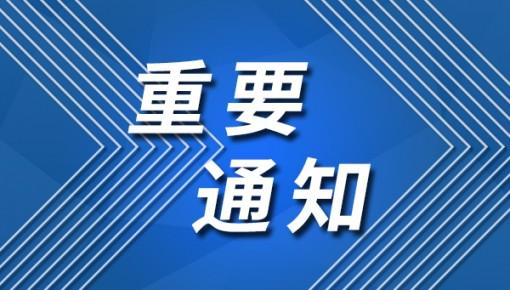 万博手机注册省将举办第三届农村创业创新大赛