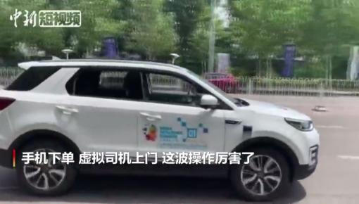 人工智能汽车又升级了:手机下单 虚拟司机上门