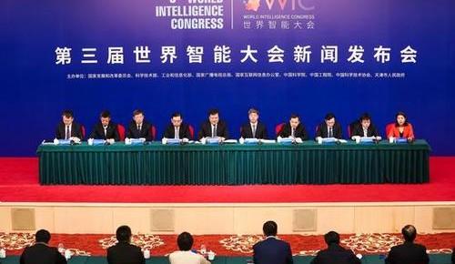 第三届世界智能大会将举办5项赛事