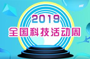 为公众开启妙趣横生的科技之旅——走进2019全国科技活动周主场