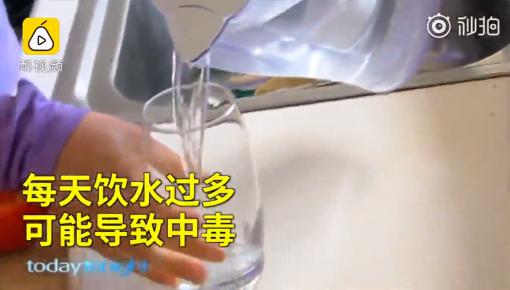 世卫组织:每天喝4升水可能会中毒